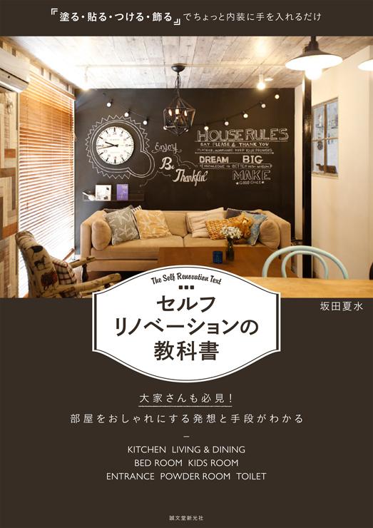 書籍『セルフリノベーションの教科書』2017年7月14日刊行。著者:坂田夏水