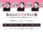 『あの人の妄想イラスト展』2017年8月1日(火)~31日(木)at 南青山BAR CUT