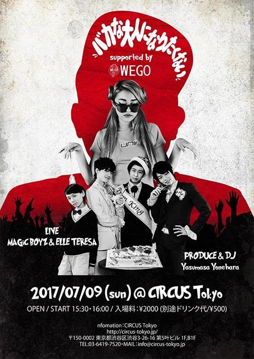 『バカな大人になりたくない supported by WEGO』2017.07.09 (sun) at CIRCUS Tokyo