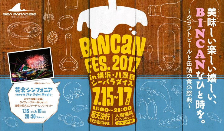 『BINCAN FES. 2017 in 横浜・八景島シーパラダイス ~クラフトビールと缶詰の食の祭典~』2017年7月15日(土)~17日(月・祝) at 横浜・八景島シーパラダイス ドルフィンファンタジー横