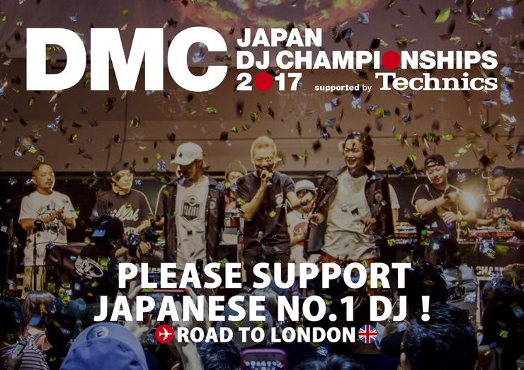 日本一のDJを応援!クラウドファンディングがスタート!