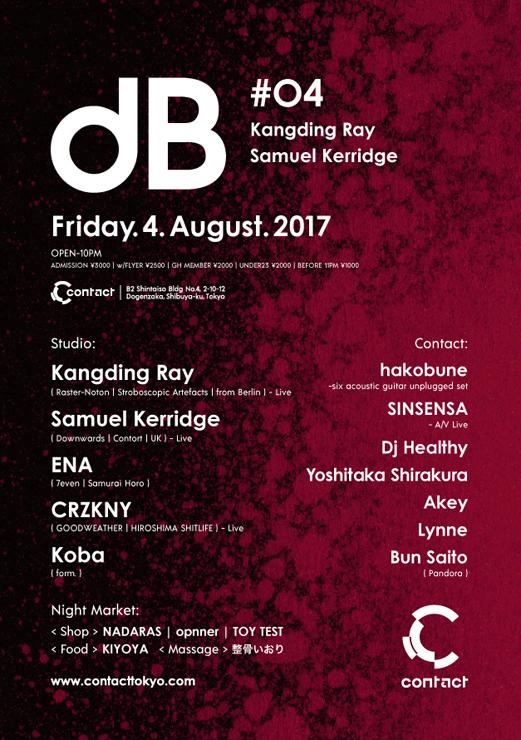 『dB #04 Kangding Ray, Samuel Kerridge』2017年8月4日(金)at 渋谷Contact