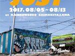 PRAN & YUSE EXHIBITION『JUST』2017.08/05(土)~13(日) at 下北沢レインボー倉庫3F ギャラリースペース
