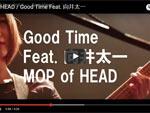 MOP of HEAD『Good Time Feat. 向井太一』MESIC VIDEO / A-FILES オルタナティヴ ストリートカルチャー ウェブマガジン