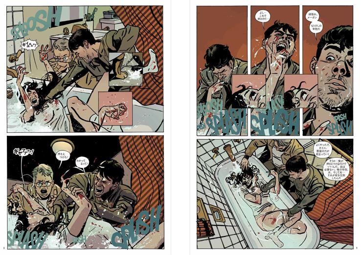 書籍『アウトキャスト 2』刊行。ロバート・カークマンによる最新コミックの邦訳版第2巻。