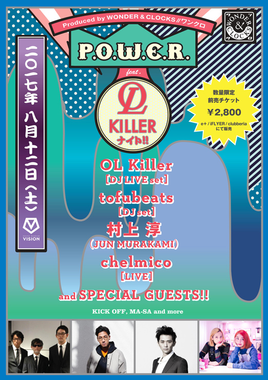 『P.O.W.E.R. feat. OL Killerナイト』2017年8月12日(土) at SOUND MUSEUM VISION