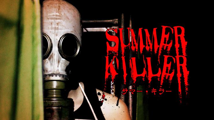 『Summer killer(サマー・キラー)』2017年8月18日(金)~20日(日)/ 25日(金)~27(日)at ASOBIBA新木場フィールド
