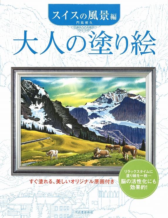 『大人の塗り絵 スイスの風景編』刊行。著者:門馬朝久