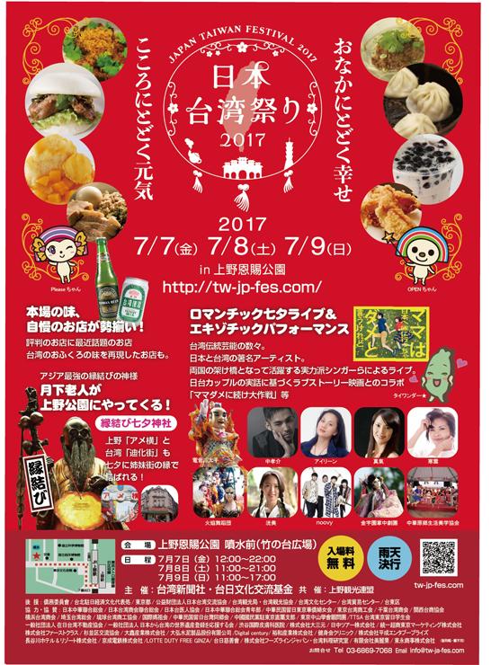 『日本台湾祭り2017』2017年7月7日(金)~9日(日)at 上野恩賜公園