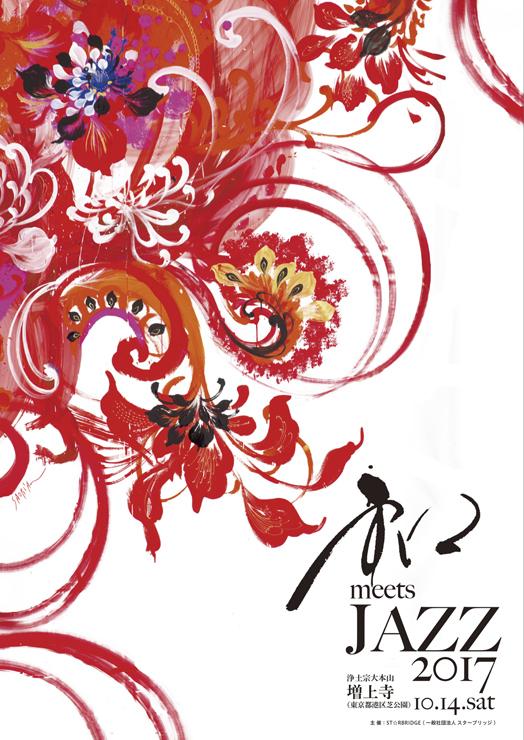 『和 Meets JAZZ』2017年10月14日(土)at 浄土宗大本山 増上寺