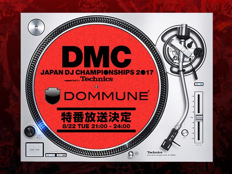 決勝大会に向け、DOMMUNEにて特別番組を放送!!
