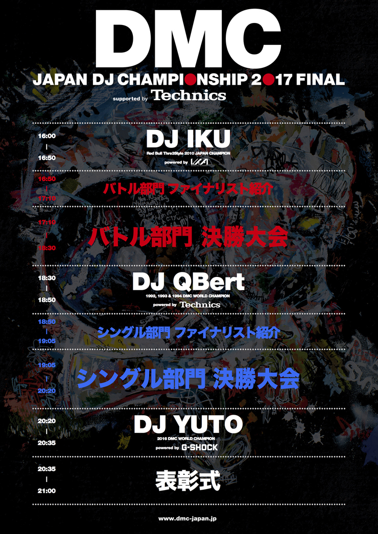 『DMC JAPAN DJ CHAMPIONSHIPS 2017 supported by Technics』2017.8.26 (SAT) at WOMB LIVE