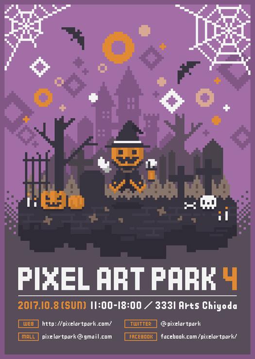 『Pixel Art Park4』2017年10月8日(日) at 3331 Arts Chiyoda 1F コミュニティスペース/2F 体育館