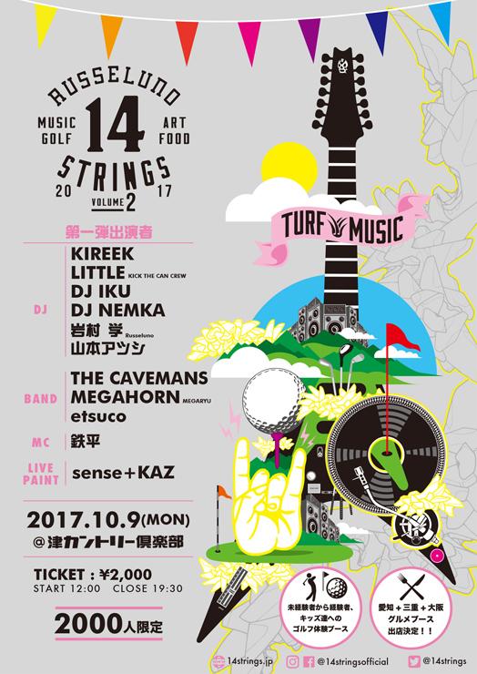 『Russeluno 14STRINGS Vol.2』2017年10月9日(月・祝) at 三重 津カントリー倶楽部特設会場