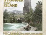 『STRANGER THAN ISLAND 2017』2017年9月30日(土)~10月1日(日) at 白浜フラワーパーク / A-FILES オルタナティヴ ストリートカルチャー ウェブマガジン