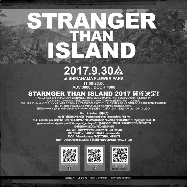 『STRANGER THAN ISLAND 2017』2017年9月30日(土)~10月1日(日) at 白浜フラワーパーク