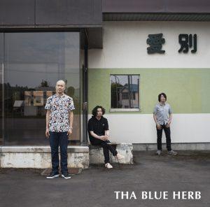 THA BLUE HERB 『愛別 EP』