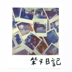 ZORN - New Album『柴又日記』Release
