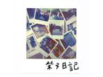 ZORN - New Album『柴又日記』Release / A-FILES オルタナティヴ ストリートカルチャー ウェブマガジン