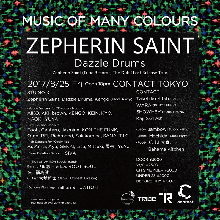 "『Music Of Many Colours -Zepherin Saint ""The Dub I Lost"" Release Tour-』2017年8月25日(金)at 渋谷Contact"