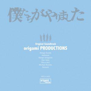 origami PRODUCTIONS [Shingo Suzuki, mabanua, 関口シンゴ, Kan Sano, Hiro-a-key, Michael Kaneko] 『僕たちがやりました』オリジナルサウンドトラック 2017.09.06 Release