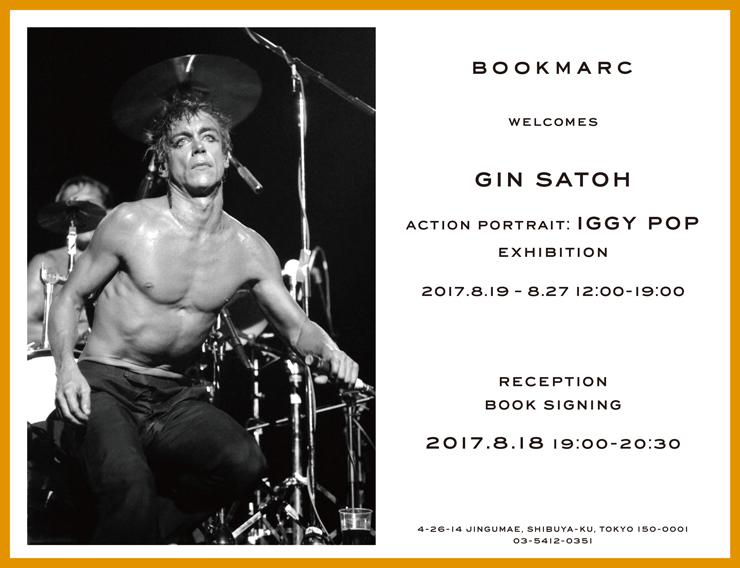 """『佐藤ジン写真展  """"Action Portrait: IGGY POP """"』2017年8月19日(土)~8月27日(日)at 渋谷BOOKMARC"""
