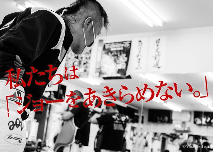 辰吉丈一郎のクラウドファンディングのトレイラー映像公開。楽曲:THA BLUE HERB / 監督:川口潤