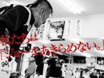 辰吉丈一郎のクラウドファンディング・トレイラー映像公開。楽曲:THA BLUE HERB / 監督:川口潤
