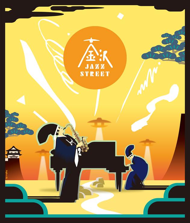 『金沢ジャズストリート2017 』2017年9月16日(土)、17(日)、18(火) at 石川県立音楽堂コンサートホール、北國新聞赤羽ホール