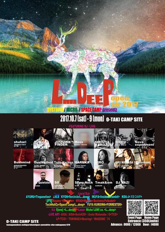 『L...Deep Open Air 2017』2017年10月7日(土)8日(日)9(月祝)at 西丹沢大滝キャンプ場