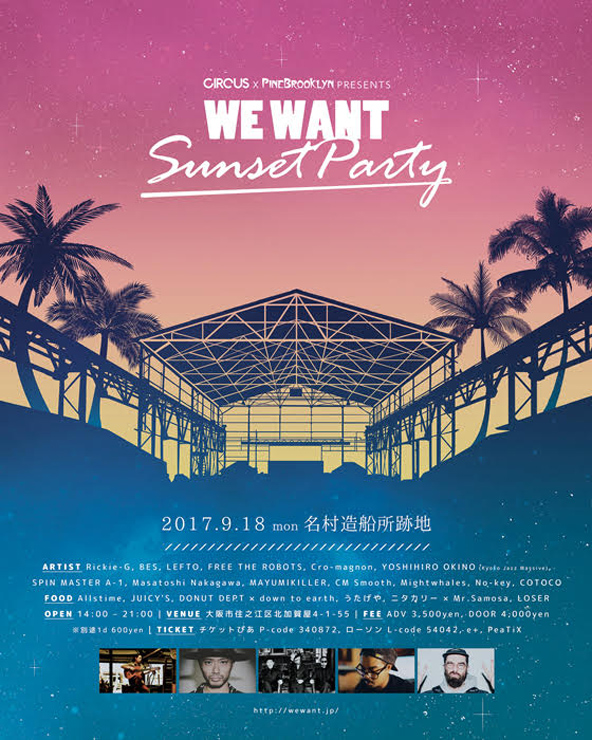 WCIRCUS x PINE BROOKLYN presents WE WANT SUNSET PARTY