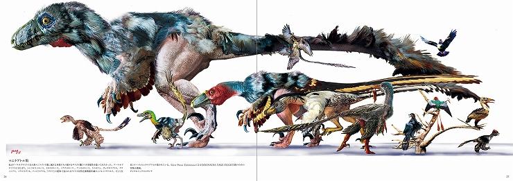 恐竜画集『アート・オブ・ダイナソー-恐竜アートの世界-』2017年8月16日発売。