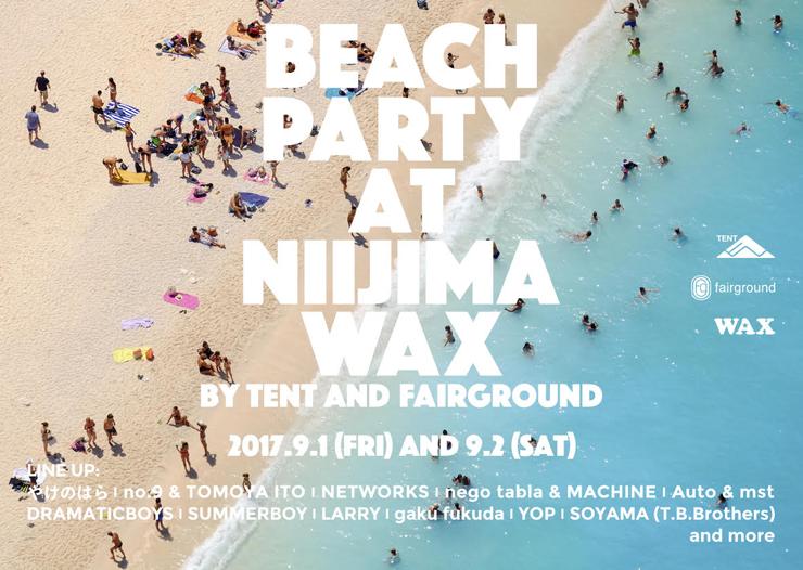 『TENT x Fairground @ 新島WAX』2017年9月1日(金)2日(土)at WAXビーチラウンジ(和田浜海岸)
