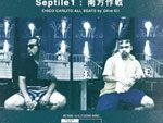 CHICO CARLITO – New EP『Septile1 – 南方作戦』Release