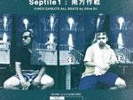 CHICO CARLITO - New EP『Septile1 - 南方作戦』Release / A-FILES オルタナティヴ ストリートカルチャー ウェブマガジン