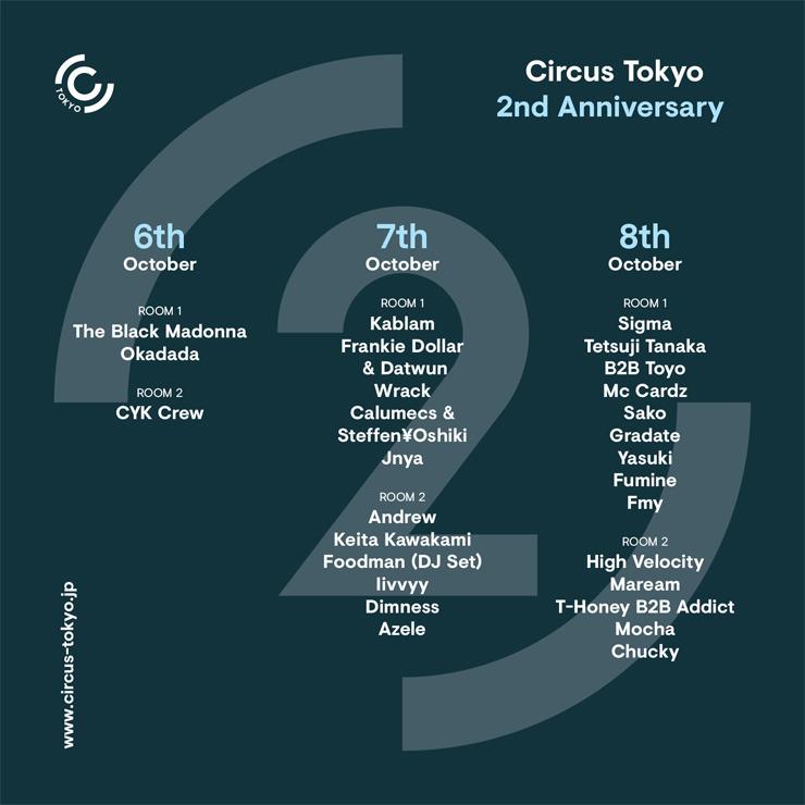 『CIRCUS 2nd anniversary』2017.10.06(FRI) 07(SAT) 08(SUN) at CIRCUS Tokyo