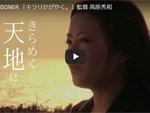 THE PRISONER『キラリかがやく。』MUSIC VIDEO / A-FILES オルタナティヴ ストリートカルチャー ウェブマガジン
