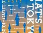 『TRANS ARTS TOKYO 2017』2017年10月13日(金)~10月29日(日)at 神田を中心とした東京の街中(五十通りエリア、一八通りエリア、ワテラス、アーツ千代田3331、小川広場)
