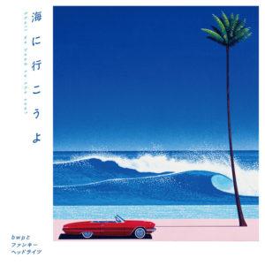 bwpとファンキーヘッドライツ - New EP『海に行こうよ』Release