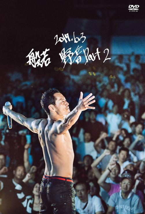 般若 - LIVE DVD『2017.6.3 野音 Part 2』Release