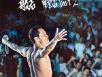 般若 – LIVE DVD『2017.6.3 野音 Part 2』Release