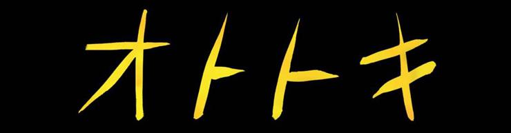 THE YELLOW MONKEY ドキュメンタリーフィルム『オトトキ』2017年11月11日(土)より全国公開。