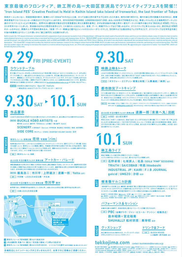 『鉄工島FES』~鉄工所の島=京浜島で始まる創造祭 - 2017年9月30日(土)10月1日(日)at BUCKLE KÔBÔ(大田区京浜島)