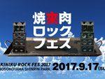 『焼來肉ロックフェス2017』2017年9月17日(日)at 長野県飯田市 野底山森林公園 ~タイムテーブル発表~