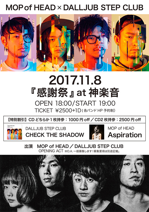 MOP of HEAD、DALLJUB STEP CLUB共同企画『感謝祭』2017.11.8(水)at 神楽音 ~ オープニングアクトを一般募集。
