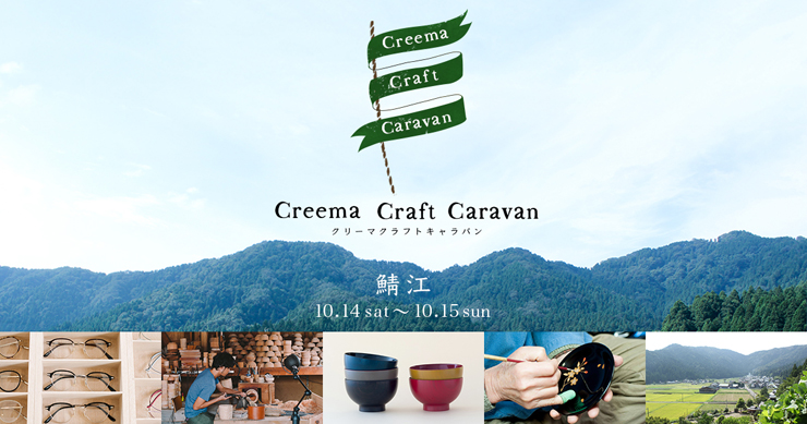 『Creema Craft Caravan』2017年10月14日(土)、 15日(日)at 福井県鯖江市 中山公園 芝生広場