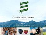 『Creema Craft Caravan』2017年10月14日(土)、15日(日)at 福井県鯖江市 中山公園 芝生広場