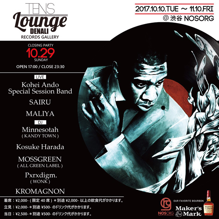 『TEN'S LOUNGE -Our Favorite Bourbon Maker's Mark-』2017年10月29日(日) at Shibuya NOS ORG
