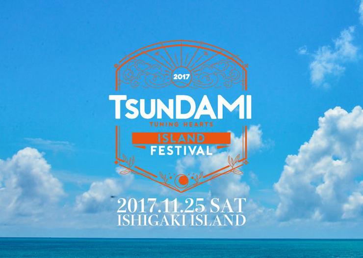 『TsunDAMI ISLAND FESTIVAL』2017年11月25日(土)at 石垣市南ぬ浜町ビーチ特設会場