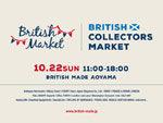 『BRITISH COLLECTORS MARKET』2017年10月22日(日)at BRITISH MADE 青山本店および隣接会場